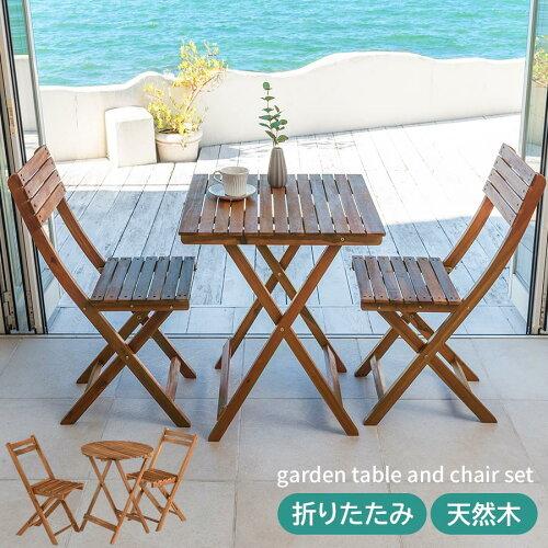 アウトドア テーブル チェアセット 木製 ガーデン チェア 机 ガーデン家具 ベランダ カフェ 庭 テ...
