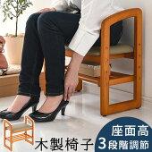 木製チェア・椅子・パーソナルチェア・玄関イス・ベンチ・座敷椅子・高座椅子・介護チェア・イス・チェア・サポートチェアー