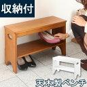ベンチ 収納付 木製 天然木 縁台 長椅子 靴箱 腰掛け 腰かけ チェ...