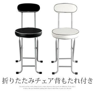 オフィスチェア イス 椅子 いす 一人掛け カウンターチェア コンパクト 折り畳み 折りたたみチェアー ブラック 黒 おしゃれ 背もたれ付