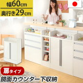 【国産】・キッチン・収納・隙間収納・カウンター下収納・スリム・扉