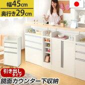 【国産】・キッチン・収納・隙間収納・カウンター下収納・スリム・ラック・食器棚