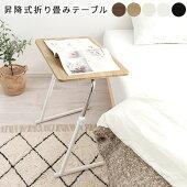 折りたたみテーブル・机・ノートパソコンデスク・PCデスク・サイドテーブル・木製・伸縮テーブル・ナイトテーブル