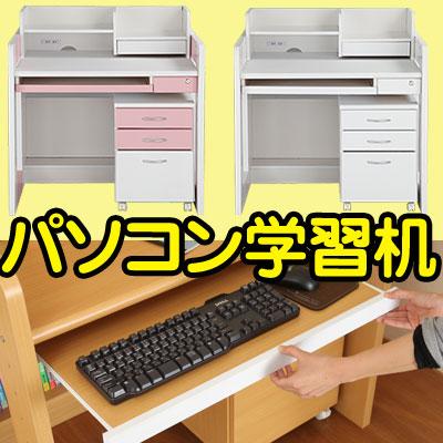勉強机 学習机 セット パソコンデスク PCデスク 白 学習デスク ホワイト ピンク システムデスク チ...