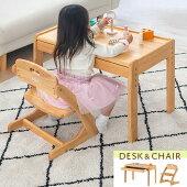 子供・椅子・机・天然木・セット・デスク・チェア・お絵かき・食事・学習机・木製