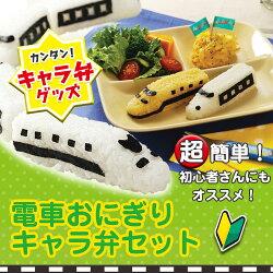 お弁当グッズ・お助け・海苔パンチ・抜き型・新幹線・電車・おにぎり・園児