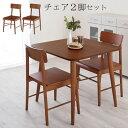 ダイニングチェアー 木製 ダイニングセット 椅子 いす イス 2脚セット 天然木 食卓 セット アンティーク おしゃれ チェアー