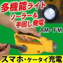 ラジオ 非常灯 LED LEDライト ライト 非常用 ソーラー ソーラー充電 手回し 充電 充電式 ...