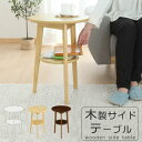 テーブル 木製 サイドテーブル ナイトテーブル 円形 丸型 天然木 机...