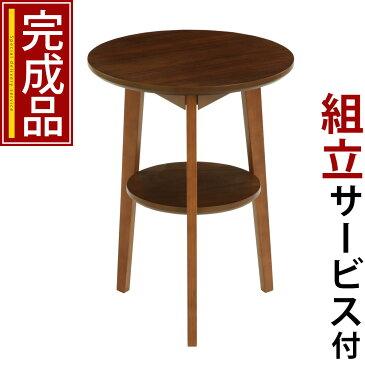 テーブル 木製 サイドテーブル ナイトテーブル 円形 丸型 天然木 机 つくえ ウォールナット ナチュラル 小さいテーブル 小型テーブル 花台 フラワースタンド 置き台 飾り台 玄関 ウッド コンパクト ベッド ソファー おしゃれ 完成品