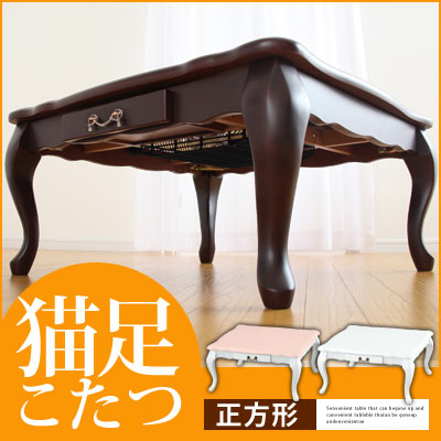 コタツ テーブル 家具調こたつ 引き出し付き 猫脚 こたつテーブル 正方形 天板調コタツ デザインコ...