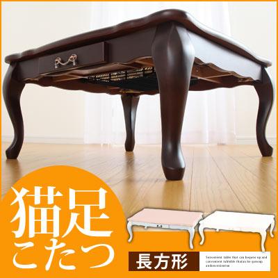 センターテーブル 引き出し こたつテーブル調コタツ 猫脚 猫足 デザインコタツ ダイニングコタツ ...