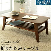 折れ脚テーブル・センターテーブル・折り畳み式テーブル・ソファーテーブル・コーヒーテーブル・テーブル・机・ローテーブル