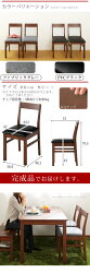 ダイニングチェア・食堂・いす・完成品・2脚セット・チェア・チェアー・椅子・木製・木・ダイニング・食卓椅子・リビングチェア・レザー・PVCブラック・ファブリック・グレー・シンプル・北欧・家具・おしゃれ・新生活