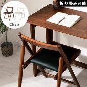 折り畳み椅子・折りたたみ椅子・フォールディングチェア・折りたたみチェアー・折り畳みチェアー・椅子・チェア・フォールディングチェアー