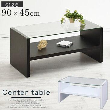 ローテーブル 棚付き センターテーブル ガラステーブル ノートパソコン 木製 ソファ テーブル 強化ガラス 透明 応接 リビング 収納 机 つくえ 長方形 ホワイト 白 おしゃれ 一人暮らし 新生活 ワンルーム 90cm ソファーテーブル 高級感
