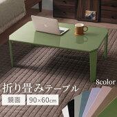 ローテーブル・折りたたみ式テーブル・机・テーブル・折り畳みテーブル・ミニテーブル・カラーテーブル・コンパクトテーブル・ローデスク