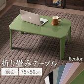 机・デスク・テーブル・ローテーブル・座卓・文机・ミニテーブル・折り畳み・鏡面テーブル・一人用テーブル・カラーテーブル・折り畳み式テーブル