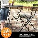 ガーデニング チェア チェアー ガーデンチェア ガーデンチェアー テーブル+チェア2脚の合計3点...