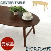 折り畳み式テーブル・センターテーブル・デスク・pcデスク・文机・楕円形テーブル・丸テーブル・ローテーブル・机・折れ脚テーブル・つくえ