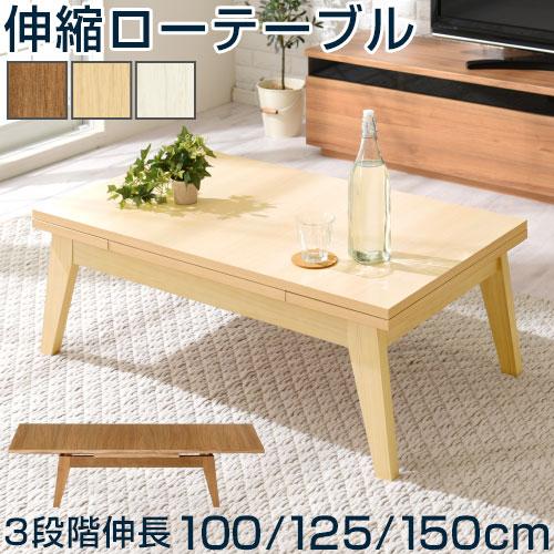 伸縮 ローテーブル 座卓 120 180 伸張 式 テーブル 木製 伸縮式テーブル 伸縮テーブル 家具 座卓テ...