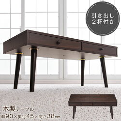 リビングテーブル・木製・モダン・北欧・引き出し・収納・棚つき・脚・ローテーブル