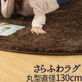 ラグマット・床暖対応・ラグ・円形・ホットカーペット対応・洗える