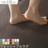 カーペット・円形・ラグ・丸型・床暖房対応・ホットカーペット対応・あったか
