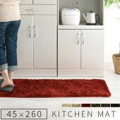 マット・廊下・滑り止め・カーペット・ラグ・ロング・キッチンマット・洗える・260cm