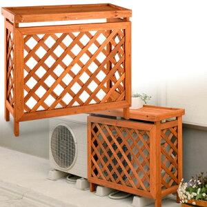 エアコン室外機ラック日よけスギ杉天然木製ガーデニング用品ガーデン庭屋外ラティス園…