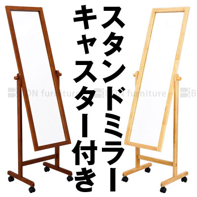 鏡 スタンドミラー 木製フレーム ドレッサー 天然木製フレーム 化粧鏡 姿...
