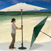 ガーデニング カーデンファニチャー 庭 テラス アウトドア ビーチ キャンプ 日傘 折りたたみ アルミ 日よけ 日除け 屋外 野外 日陰 おしゃれ