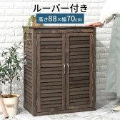 物置き 物置 ものおき エクステリア ベランダ 屋外 収納庫 ガーデニング 庭 ガ−デン 天然木 すぎ 杉 ガーデンファニチャー ガーデンボックス ルーバー式 可動棚 小型 中型 大型 スリム 木製 ブラウン おしゃれ
