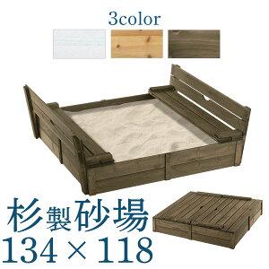 砂場遊び 砂遊び 砂あそび すな場遊び 砂場 すな場 すなば 子供 こども キッズ ガーデンフ…