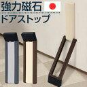 ドアストップ ドアストッパー 国産 玄関 マグネット式 磁石 強力 ゴム 簡単取り付け 工具不要 鉄製ドア ...