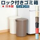 くずかご ダストボックス ゴミ箱 日本製 ごみ箱 ごみばこ くずいれ レジ袋 分別 12.4l ふた付き パッキン付 密閉 縦型 軽量 スリム オフィス ホワイト 清潔感 新生活 おしゃれ