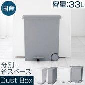 ダストボックス・ごみ箱・ゴミ箱・ごみばこ・くずいれ・くずかご・分別ダストボックス