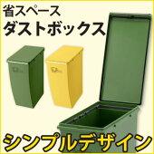 分別ダストボックス・ダストボックス・ごみ箱・ゴミ箱・ごみばこ・くずいれ・ダストBOX・ダストボックス