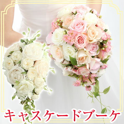 ブーケ 高品質 造花 アーティフィシャルフラワー ウェディングブーケ ウエディングブーケ ブライダ...