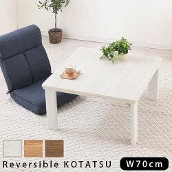 テーブル・こたつ・折れ脚・木製・コタツテーブル・折りたたみ・おりたたみ