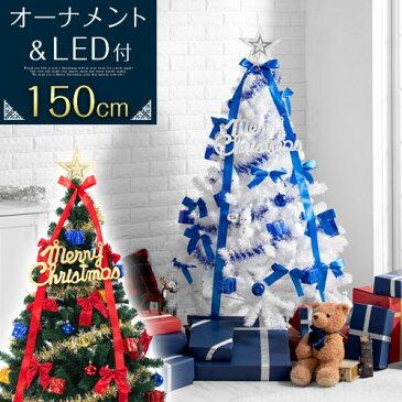 【1,500円引き】 クリスマスツリーセット オーナメント イルミネーション LEDライト リボン 星 Christmas Xmas tree クリスマスツリー セット 室内 リビング 寝室 150 cm ホワイトツリー モミの木 ボール 装飾 造花 飾り 北欧 ツリー おしゃれ