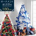 【クーポンで600円引き】 クリスマスツリーセット オーナメント イルミネーション LEDライト リボン 星 Christmas Xmas tree クリスマスツリー セット 室内 リビング 寝室 180 cm ホワイトツリー モミの木 ボール 装飾 造花 飾り 北欧 ツリー おしゃれ