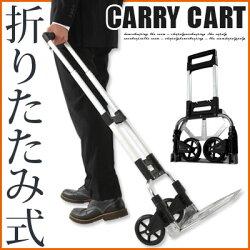 折りたたみ・カート・折り畳み・キャリー・キャリーカート・軽量・ハンドキャリー