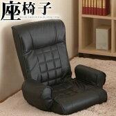 座椅子 ハイバック 座いす リクライニング 一人掛け座椅子 1人掛けソファー デザインローソファー シングルソファー ウレタンフォーム 合皮 レザー 肘掛 ブラック 黒 ホワイト 白 おしゃれ