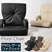 座イス・肘掛け・座椅子