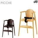 【フレームカラー2色:NA/1N】 木製キッズチェア 子供用チェア(ピッケ)PICCHE クレス(CRES)