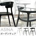【ホワイト/グレー/ブラック】ガーデンチェア・肘付ダイニングチェア(アシナA/B/C)ASINAクレス日本製