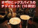 本気のチャイが作れるオーガニックスパイスのチャイセット【chai spice set】10杯分