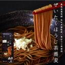 そば お茶 【 ぜいたくほうじ茶そば 200g 】/蕎麦/乾麺/戸隠そば/静岡/年越し蕎麦/引っ越し蕎麦/