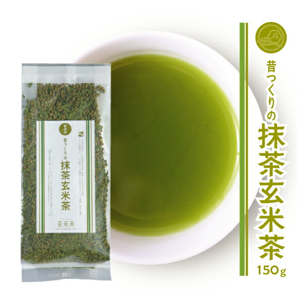 玄米茶 / 「昔つくりの抹茶入り玄米茶 150g」